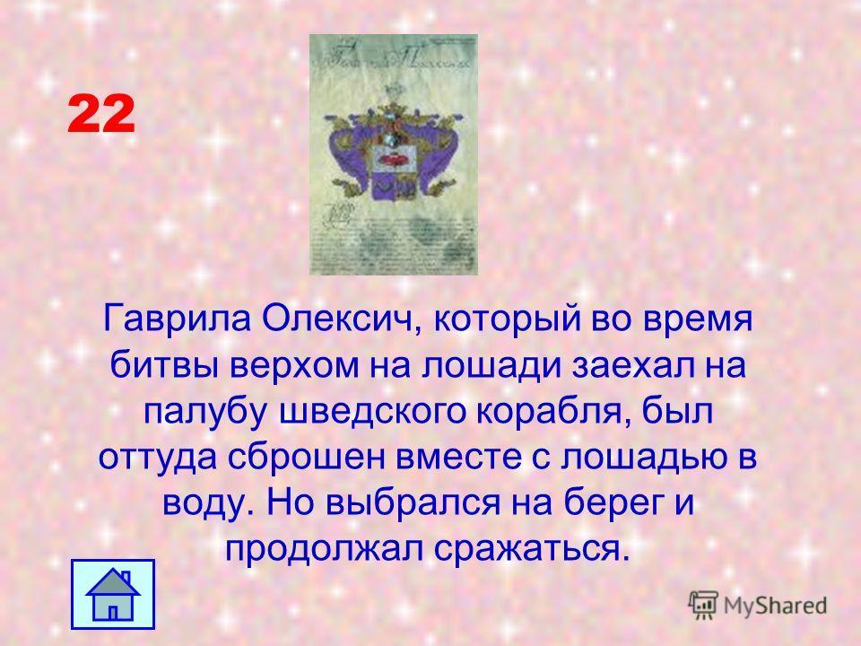 21 Новгород.
