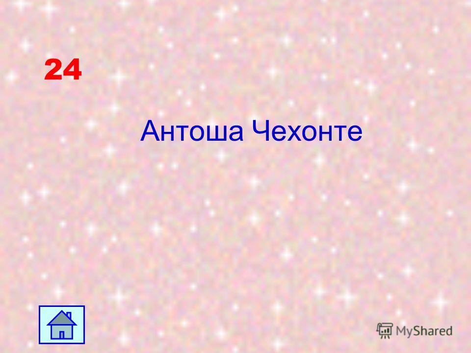 23 В 1879 году он закончил гимназию в Таганроге. Вэтом же году он переехал к родителям в Москву и поступил на медицинский факультет Московского университета, где учился у известных профессоров: Н. Склифософского, Г. Захарьина и других. В 1884 году он