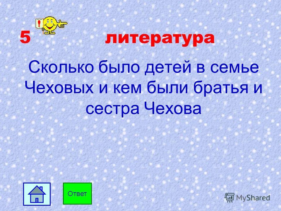 4 история Какое отчество было у первопечатника Ивана Федорова? Ответ
