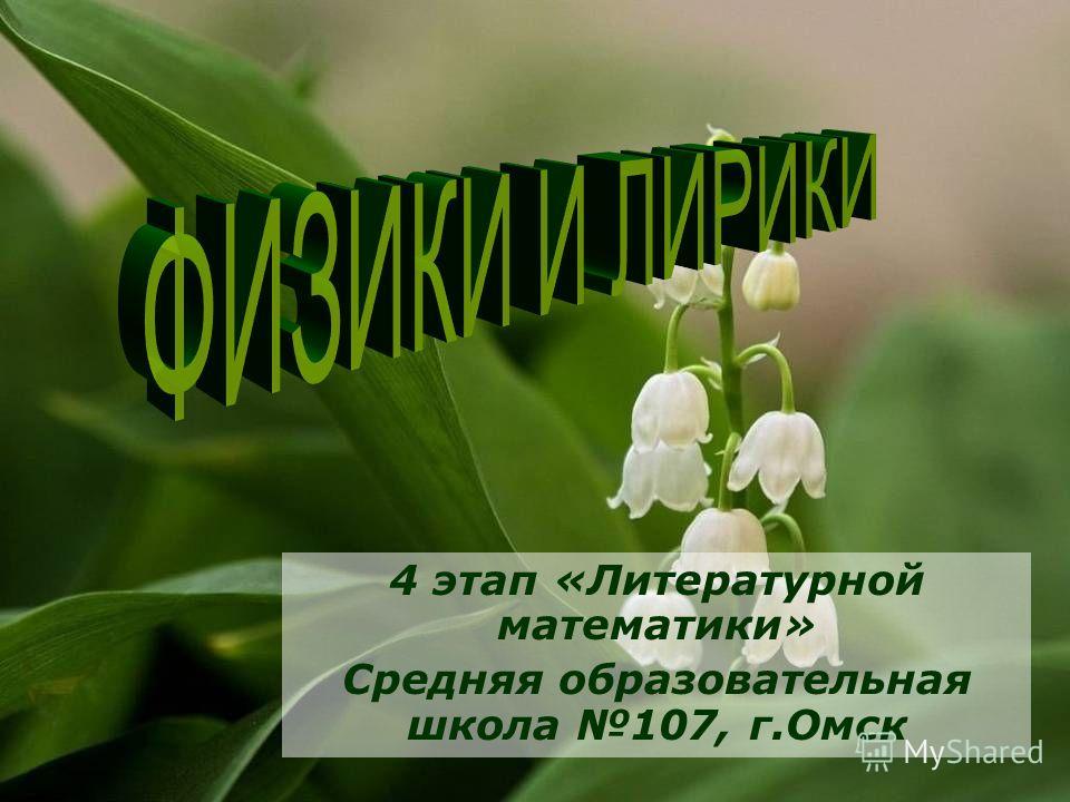 4 этап «Литературной математики» Средняя образовательная школа 107, г.Омск