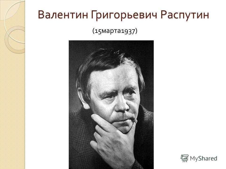 Валентин Григорьевич Распутин (15 марта 1937)