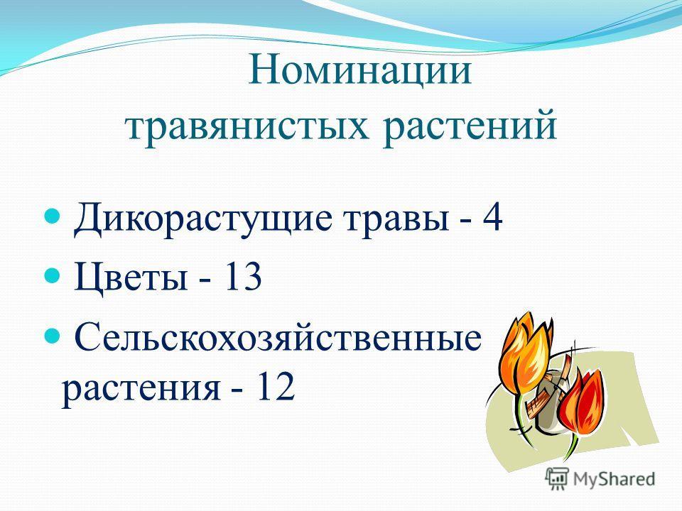Номинации травянистых растений Дикорастущие травы - 4 Цветы - 13 Сельскохозяйственные растения - 12