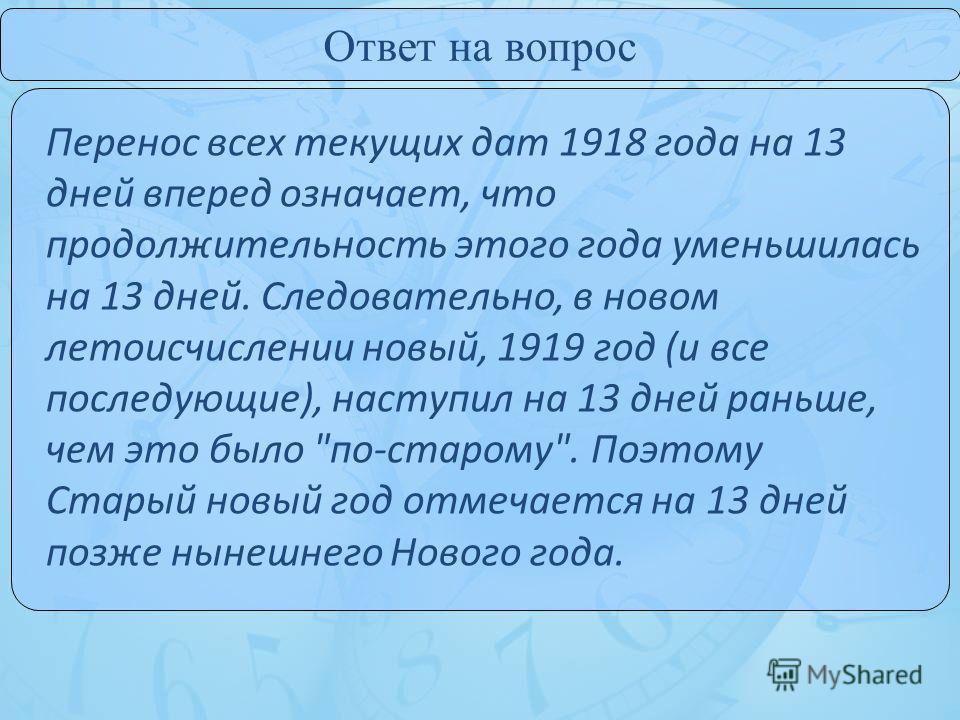 Перенос всех текущих дат 1918 года на 13 дней вперед означает, что продолжительность этого года уменьшилась на 13 дней. Следовательно, в новом летоисчислении новый, 1919 год (и все последующие), наступил на 13 дней раньше, чем это было