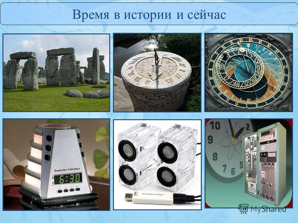 Время в истории и сейчас