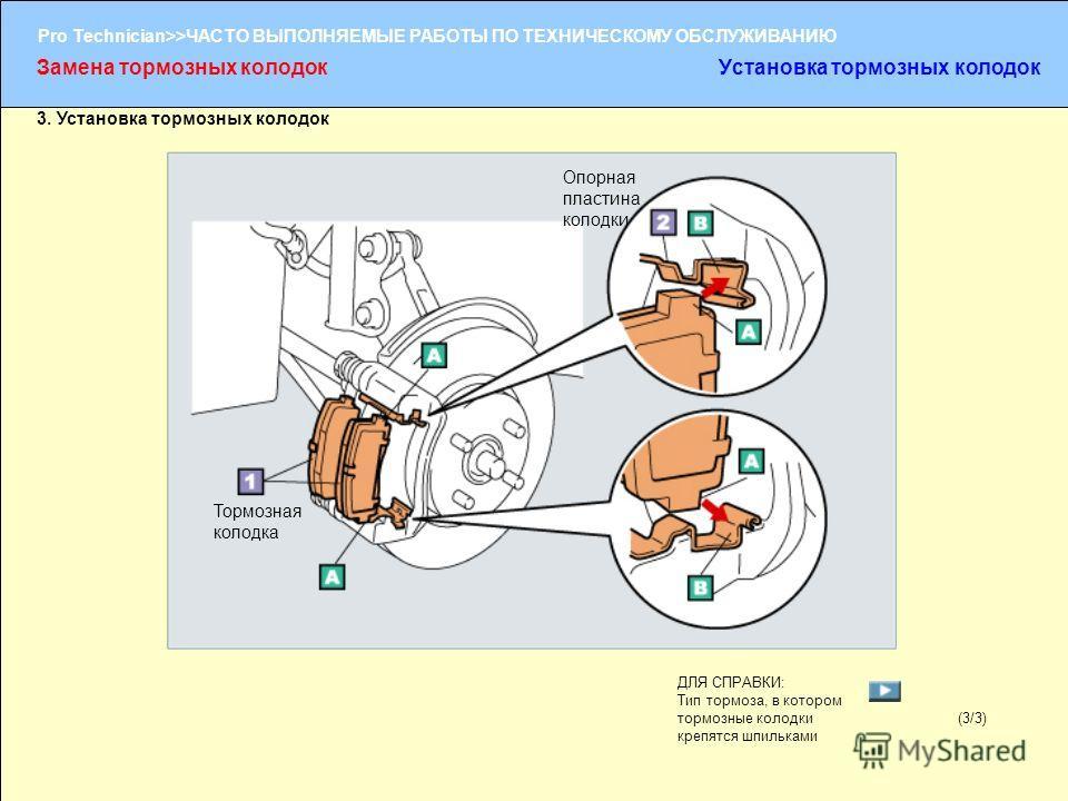 (1/2) Pro Technician>>ЧАСТО ВЫПОЛНЯЕМЫЕ РАБОТЫ ПО ТЕХНИЧЕСКОМУ ОБСЛУЖИВАНИЮ (3/3) Тормозная колодка Опорная пластина колодки 3. Установка тормозных колодок ДЛЯ СПРАВКИ: Тип тормоза, в котором тормозные колодки крепятся шпильками Замена тормозных коло