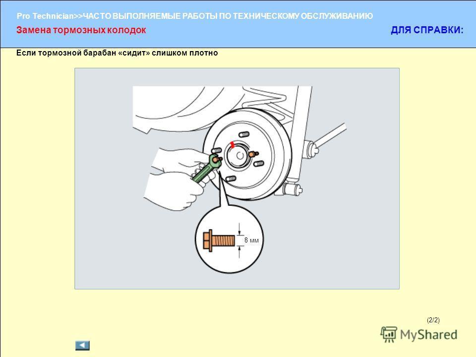 (1/2) Pro Technician>>ЧАСТО ВЫПОЛНЯЕМЫЕ РАБОТЫ ПО ТЕХНИЧЕСКОМУ ОБСЛУЖИВАНИЮ (2/2) Если тормозной барабан «сидит» слишком плотно Замена тормозных колодок ДЛЯ СПРАВКИ: 8 мм