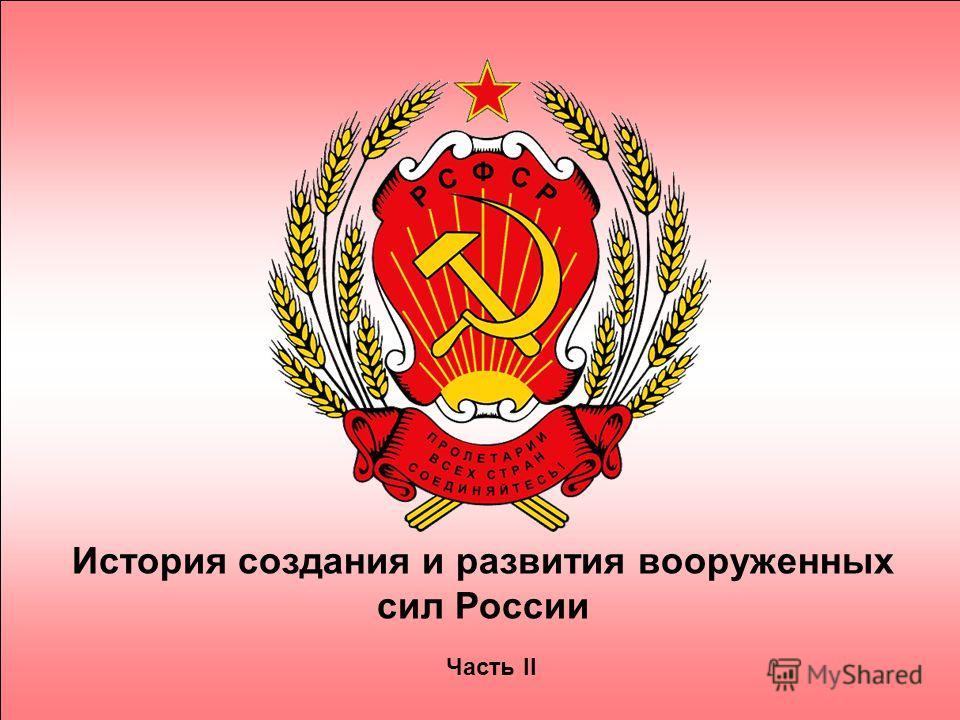 История создания и развития вооруженных сил России Часть II