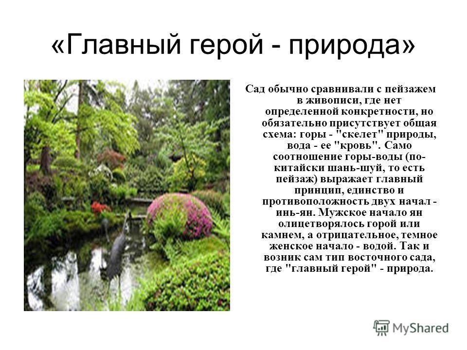 «Главный герой - природа» Сад обычно сравнивали с пейзажем в живописи, где нет определенной конкретности, но обязательно присутствует общая схема: горы -