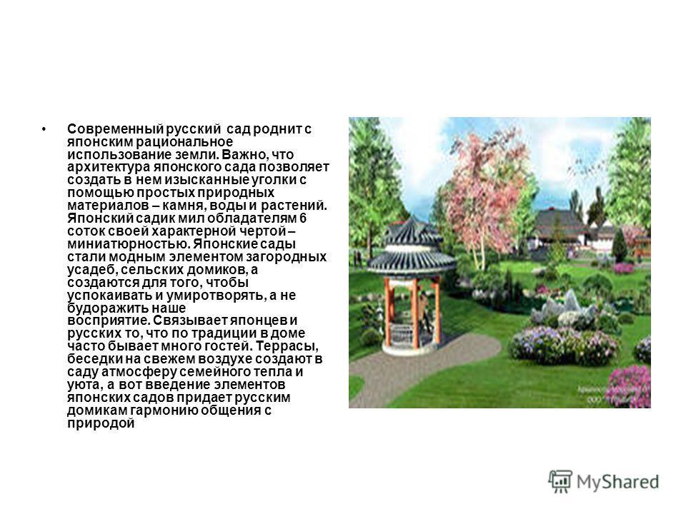 Современный русский сад роднит с японским рациональное использование земли. Важно, что архитектура японского сада позволяет создать в нем изысканные уголки с помощью простых природных материалов – камня, воды и растений. Японский садик мил обладателя