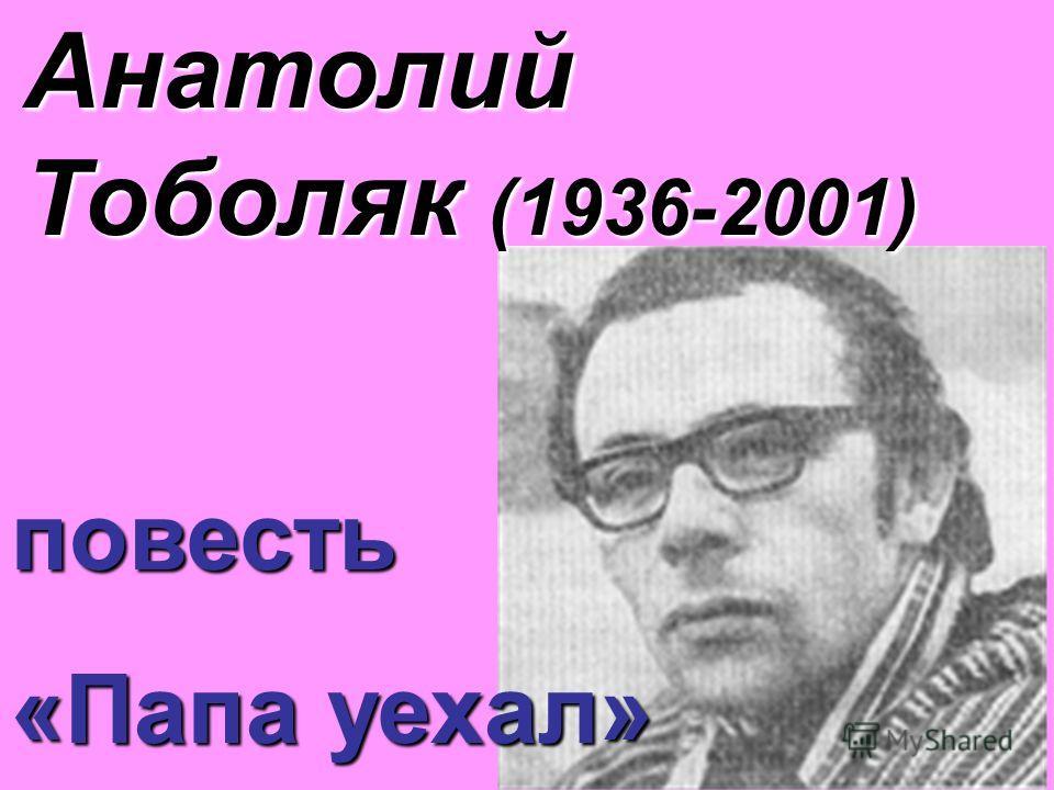 Анатолий Тоболяк (1936-2001) повесть «Папа уехал»