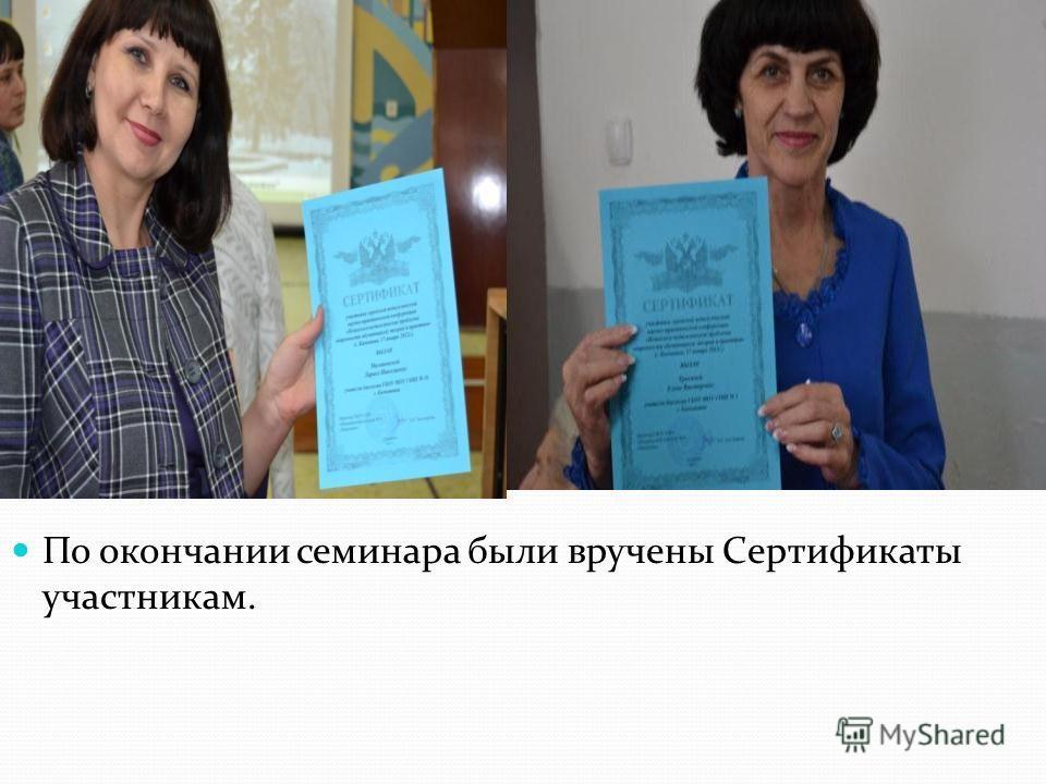 По окончании семинара были вручены Сертификаты участникам.