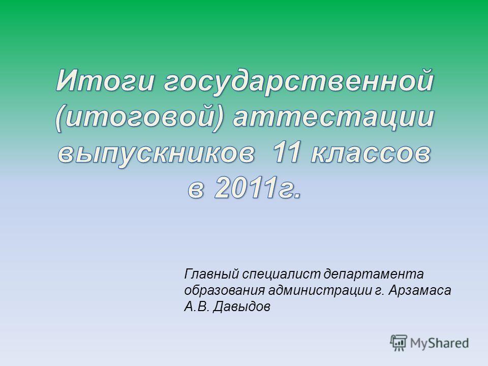 Главный специалист департамента образования администрации г. Арзамаса А.В. Давыдов