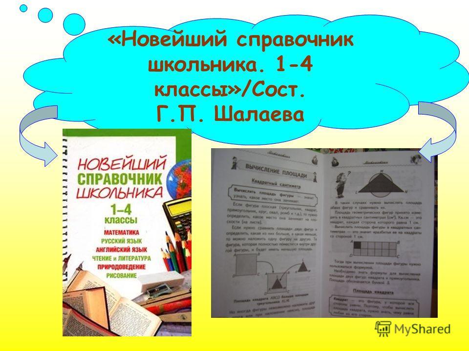Справочники Содержат краткие сведения по различным темам