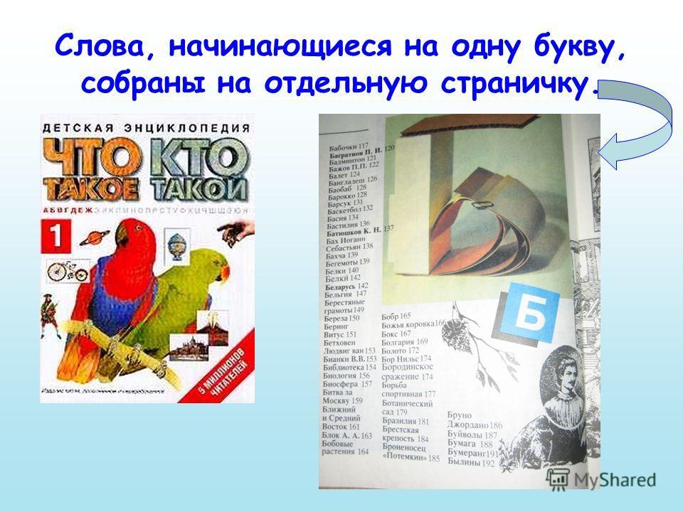Пользоваться этими изданиями очень легко. Все слова здесь размещены по алфавиту, как фамилии в классном журнале.
