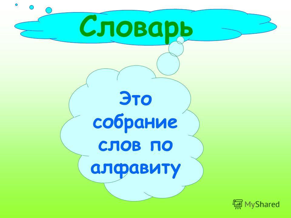 Справочные издания С п р а в о ч - н и к и С л о в а р и Э н ц и к л о - п е д и и