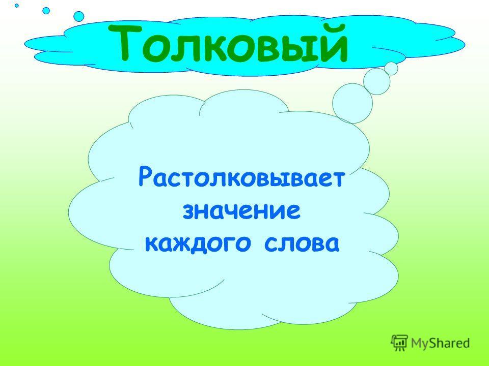 Словари Толковые Орфографические Фразеологические Орфоэпические Иностранных слов