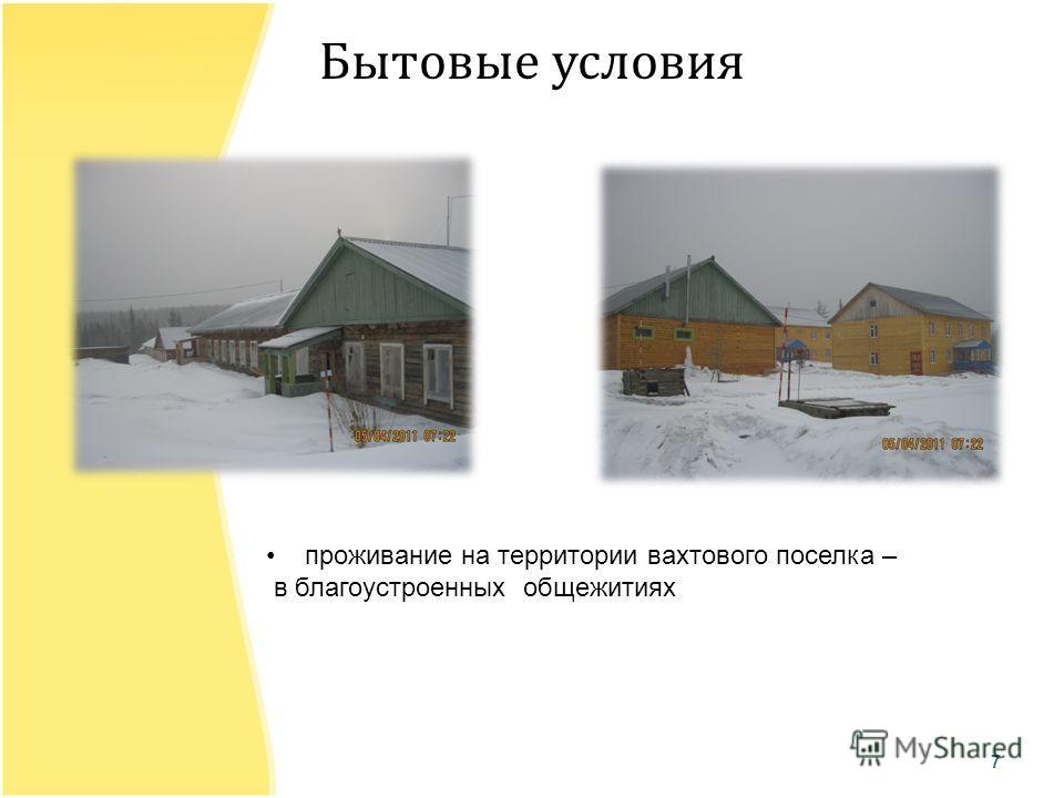 7 Бытовые условия проживание на территории вахтового поселка – в благоустроенных общежитиях