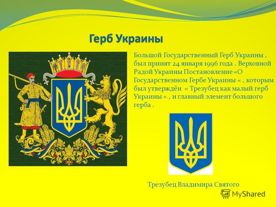 Государственный флаг Украины был утверждён Постановлением Верховной Рады 28 января 1992 года и представляет собой знамя из двух равновеликих синего и жёлтого цветов. Синий – небо, жёлтый – пшеница.