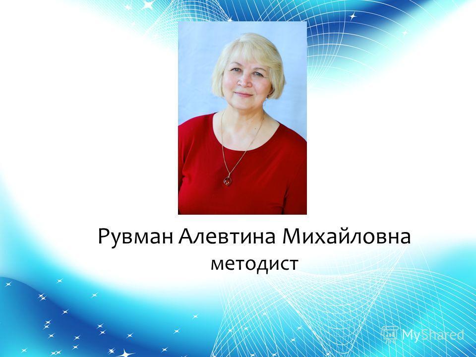 Рувман Алевтина Михайловна методист