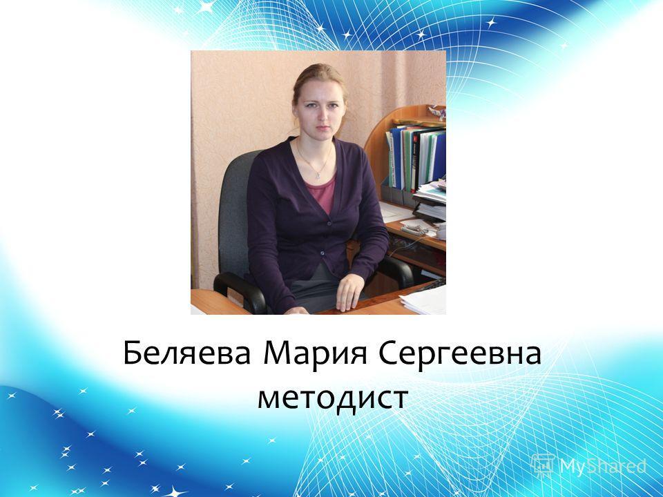 Беляева Мария Сергеевна методист