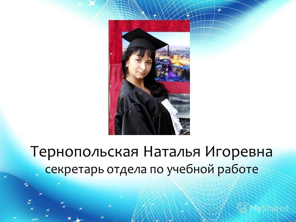 Тернопольская Наталья Игоревна секретарь отдела по учебной работе