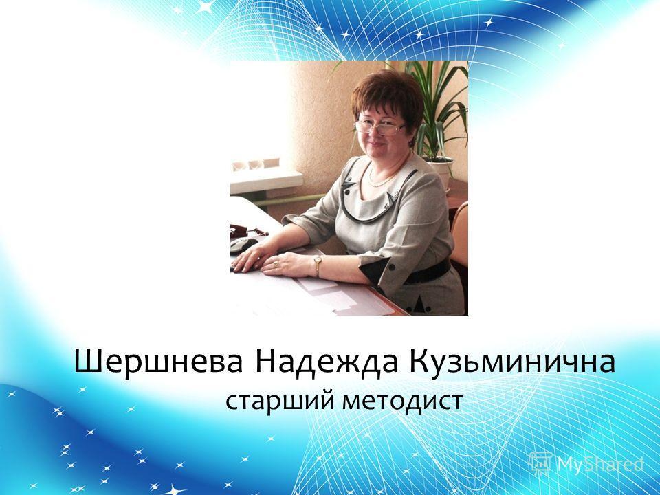 Шершнева Надежда Кузьминична старший методист
