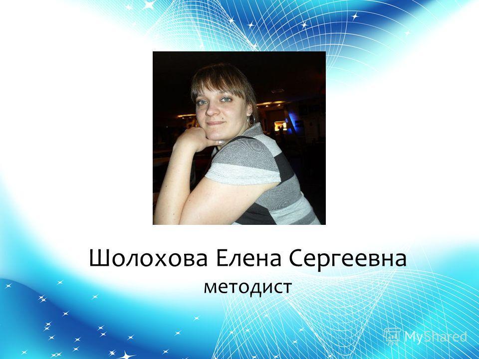 Шолохова Елена Сергеевна методист