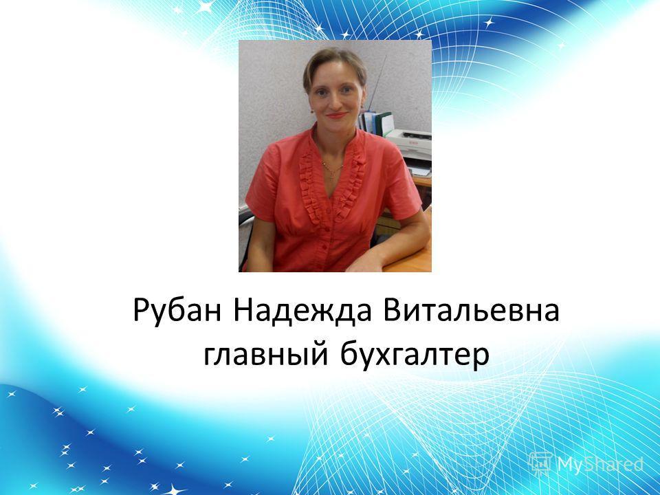 Рубан Надежда Витальевна главный бухгалтер