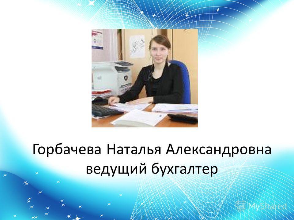 Горбачева Наталья Александровна ведущий бухгалтер