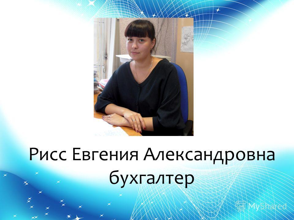 Рисс Евгения Александровна бухгалтер