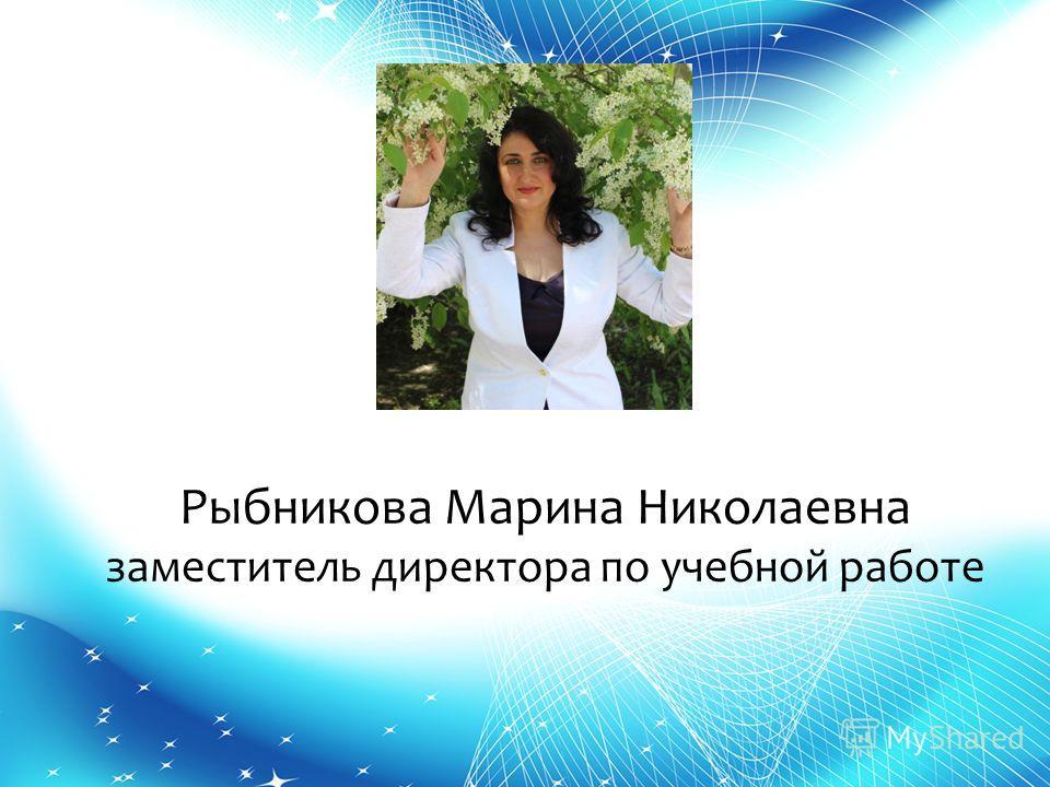Рыбникова Марина Николаевна заместитель директора по учебной работе