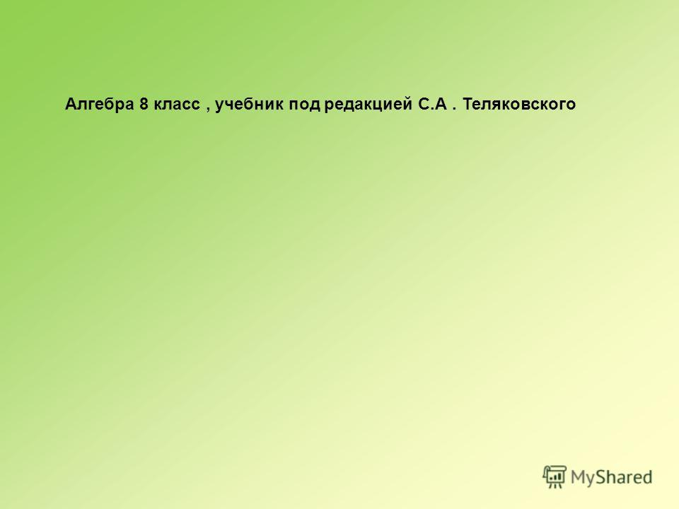 Алгебра 8 класс, учебник под редакцией С.А. Теляковского