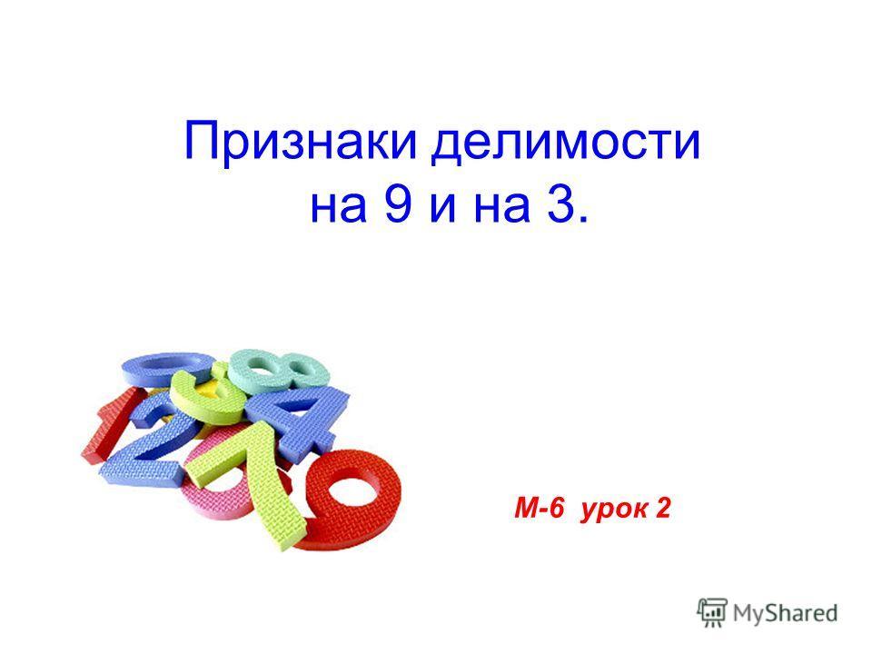 Признаки делимости на 9 и на 3. М-6 урок 2