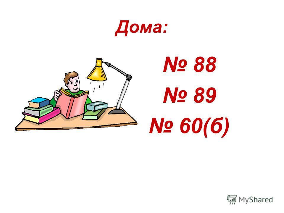Дома: 88 89 60(б)