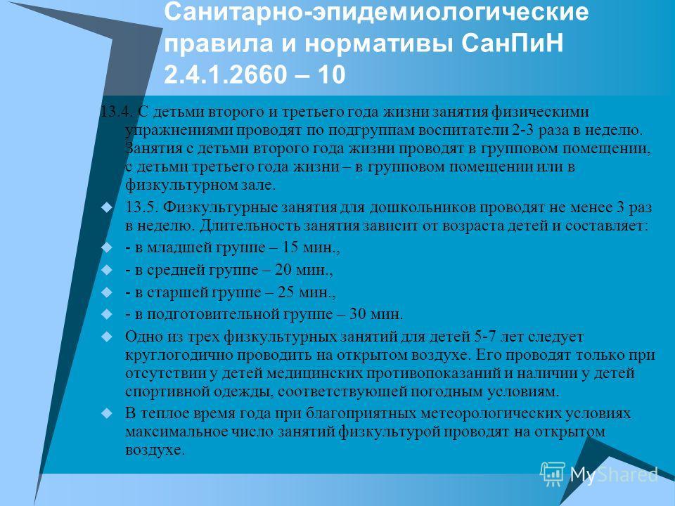 Санитарно-эпидемиологические правила и нормативы СанПиН 2.4.1.2660 – 10 13.4. С детьми второго и третьего года жизни занятия физическими упражнениями проводят по подгруппам воспитатели 2-3 раза в неделю. Занятия с детьми второго года жизни проводят в