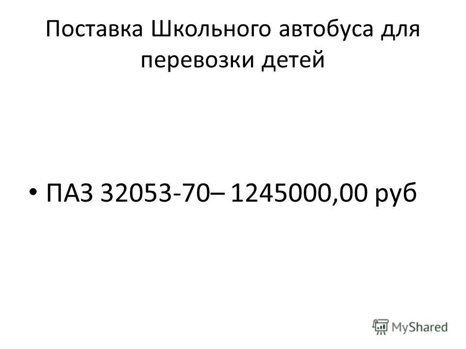 Поставка Школьного автобуса для перевозки детей ПАЗ 32053-70– 1245000,00 руб