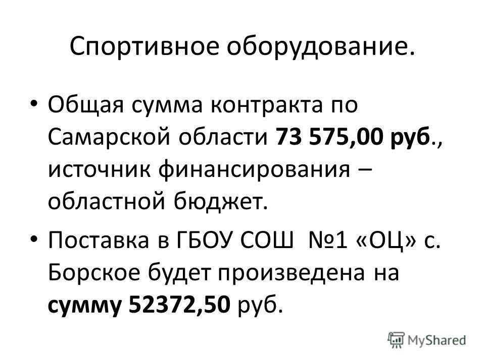Спортивное оборудование. Общая сумма контракта по Самарской области 73 575,00 руб., источник финансирования – областной бюджет. Поставка в ГБОУ СОШ 1 «ОЦ» с. Борское будет произведена на сумму 52372,50 руб.