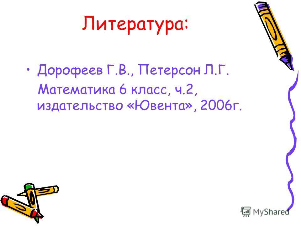 Литература: Дорофеев Г.В., Петерсон Л.Г. Математика 6 класс, ч.2, издательство «Ювента», 2006г.