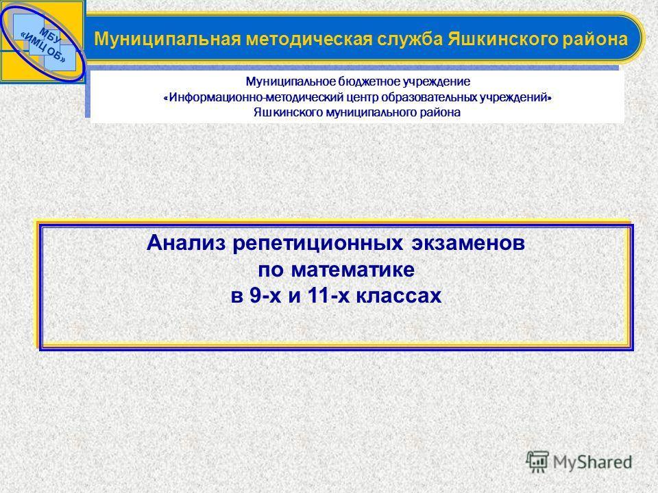 Муниципальное бюджетное учреждение «Информационно-методический центр образовательных учреждений» Яшкинского муниципального района Муниципальное бюджетное учреждение «Информационно-методический центр образовательных учреждений» Яшкинского муниципально
