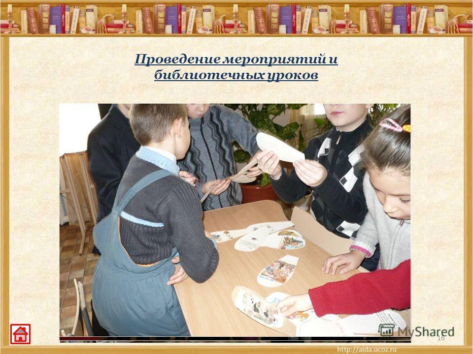 16 Проведение мероприятий и библиотечных уроков