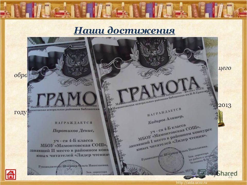 22 Штерцер О.Н. – победитель районного конкурса «Библиотекарь года – 2012» – присвоено почётное звание «Почётный работник общего образования Российской Федерации», 8 мая 2013 год. Победа детей в муниципальном конкурсе «Лидер чтения». В 2013 году - Ка