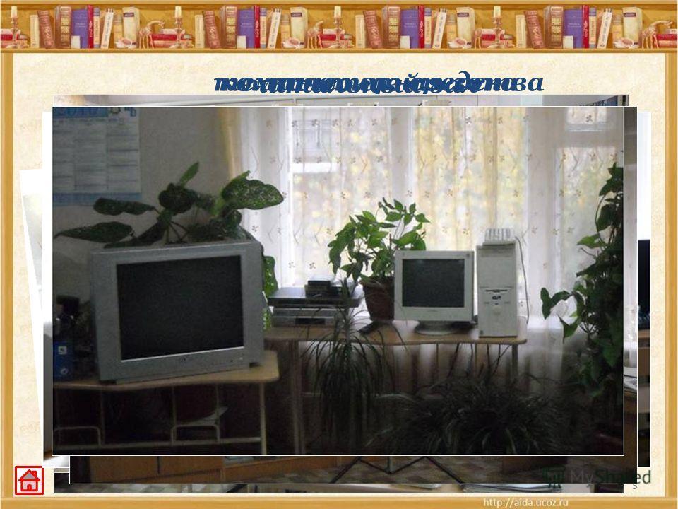5 читальный зал компьютерная зонатехнические средства