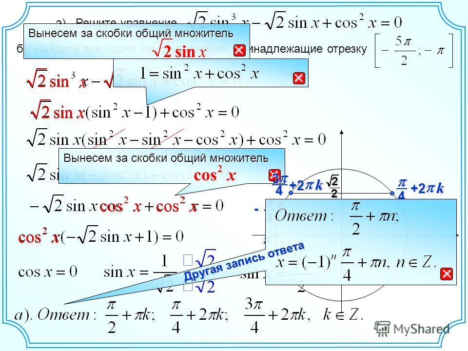 а). Решите уравнение б). Найдите все корни этого уравнения, принадлежащие отрезку sin2x 2 x Вынесем за скобки общий множитель sin2x 2x x 2 cosx 2 Вынесем за скобки общий множитель x 2 cos x 2 2 2 4 k +2 4- 43 k+2 22 Другая запись ответа
