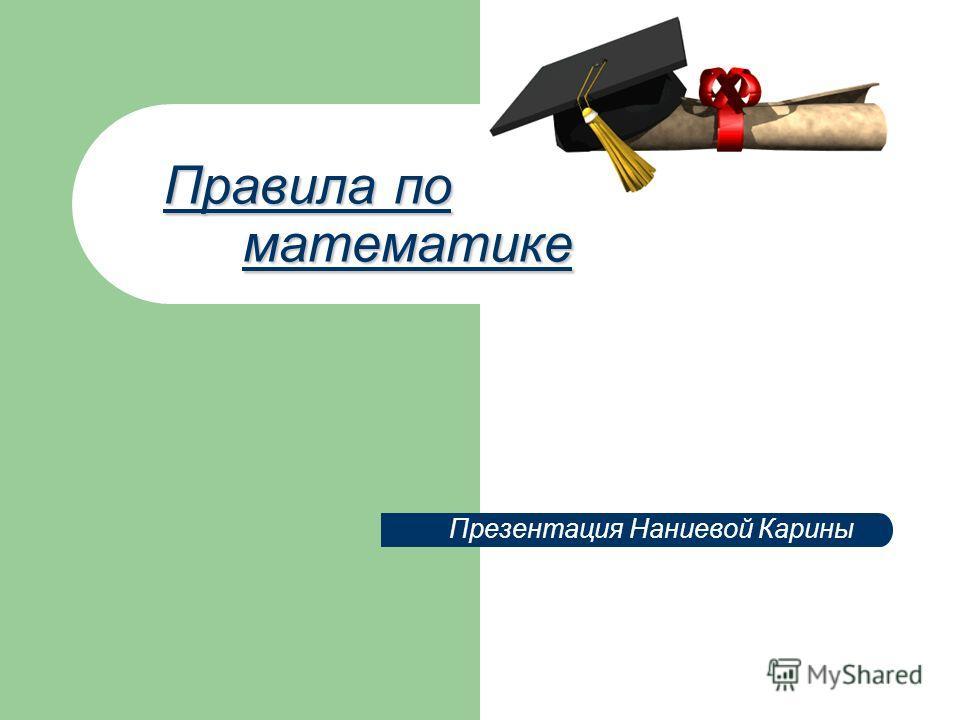 Правила по математике Презентация Наниевой Карины