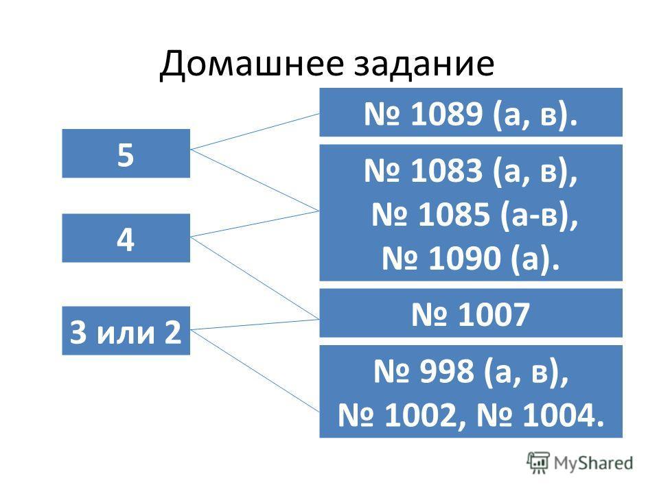 Домашнее задание 5 3 или 2 4 1089 (а, в). 1083 (а, в), 1085 (а-в), 1090 (а). 1007 998 (а, в), 1002, 1004.