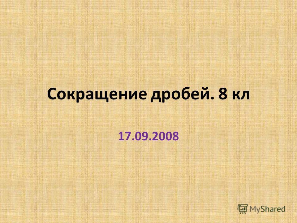 Сокращение дробей. 8 кл 17.09.2008