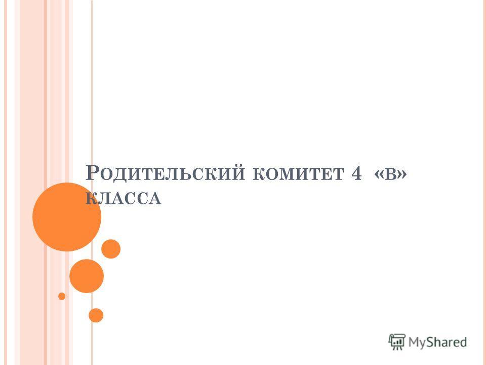 Р ОДИТЕЛЬСКИЙ КОМИТЕТ 4 « В » КЛАССА
