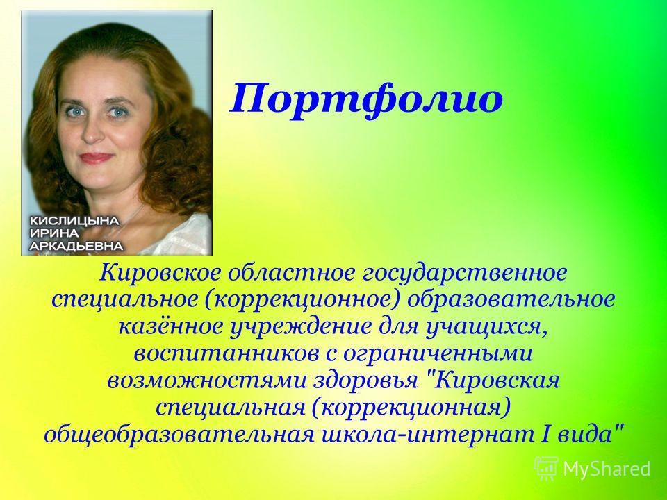 Портфолио Кировское областное государственное специальное (коррекционное) образовательное казённое учреждение для учащихся, воспитанников с ограниченными возможностями здоровья