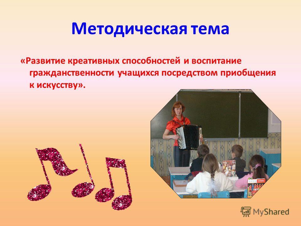 Методическая тема «Развитие креативных способностей и воспитание гражданственности учащихся посредством приобщения к искусству».
