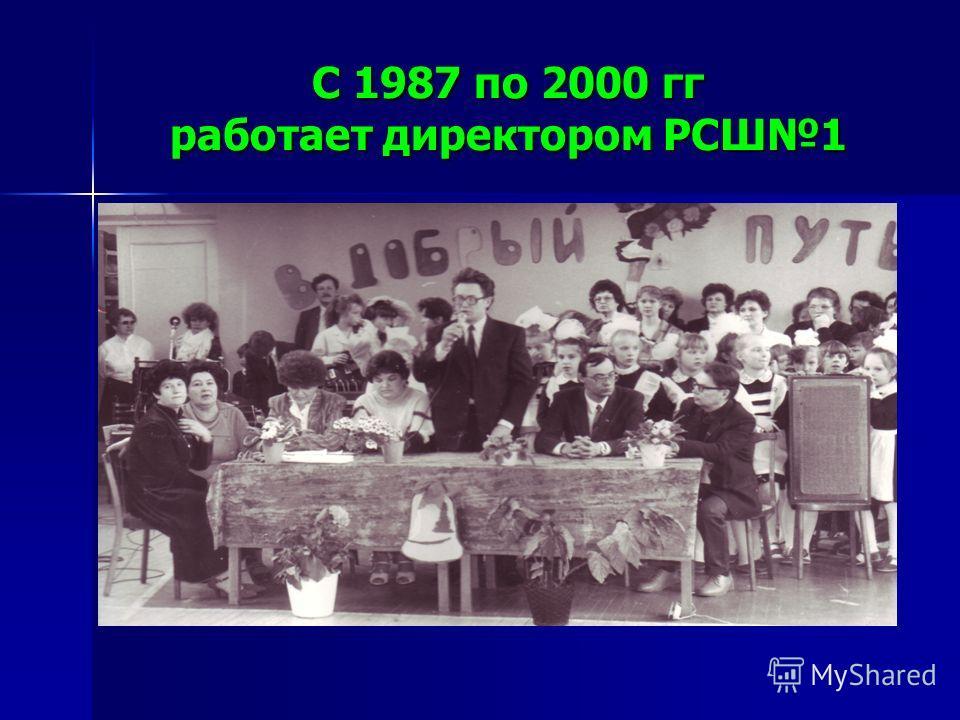 С 1987 по 2000 гг работает директором РСШ1